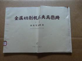 金属切削机床夹具图册 上册 通用可调夹具
