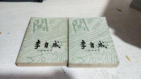 李自成(第一卷上下 )馆藏  有水印