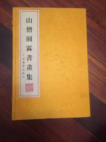 山僧圆霖书画集【小8开线装 带函套,.2003年一版一印)外盒95品..书全新.