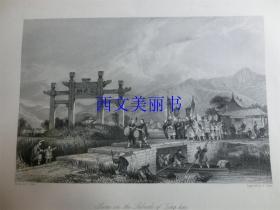 【现货 包邮】《定海郊区一场景》1845年铜/钢版画 托马斯-阿罗姆 (Thomas Allom)作品 尺寸约26.2 × 20.5厘米 出自中华帝国图景(货号18021)