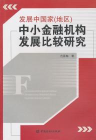 正版图书 发展中国家(地区)中小金融机构发展比较研究 97875049