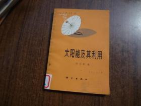 太阳能及其利用   馆藏9品   未阅书  文革语录版   75年一版一印