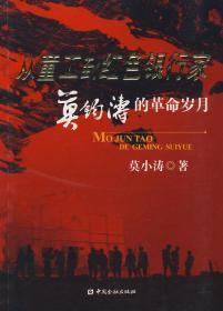 正版图书 从童工到红色银行家:莫钧涛的革命岁月 9787504953025
