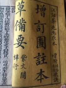 紫文阁刊行,增订图注本草备要 ,四册全 增附经络汤头歌诀 共五册木刻版