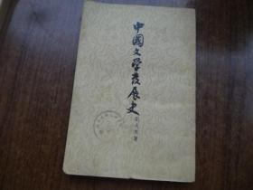 中国文学发展史  上册
