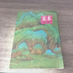 全日制中学试用课本:美术第四册