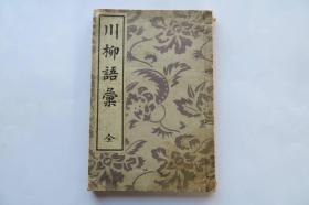《川柳语汇》1册全。宫武外骨编,书中有插图。川柳或可称为风俗诗,烟花柳巷子中时闻之。书中附有不少插图,周作人曾提到这书。