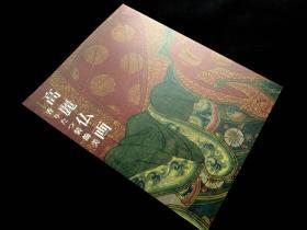 佛教美术 佛画图录《高丽佛画》 朝鲜 高丽 中国 日本佛画美术研究 2016年  大16开 几乎全新  包邮  现货!