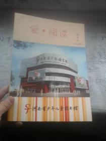 爱·阅读 创刊号