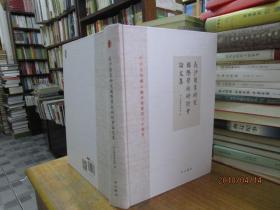 长沙简帛研究国际学术研讨会论文集