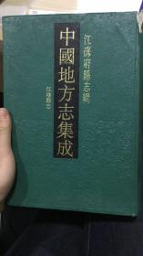 中国地方志集成.江苏府县志辑25光绪江阴县志