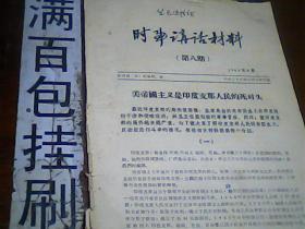 时事讲话材料[第八期]1964年5页