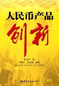 正版图书 人民币产品创新 9787504953704 中国金融