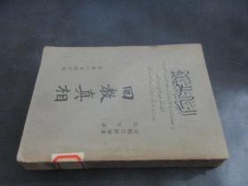 回教真相(1938年初版,1951年修订6版)