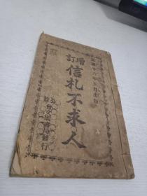 广东台山侨乡文献《增订信札不求人》