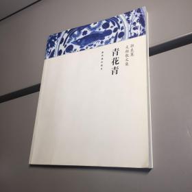 青花青 【一版一印 95品+ 自然旧 实图拍摄 收藏佳品】