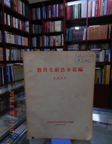 教育文献法令汇编1953