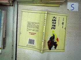 大唐双龙传 三十一/