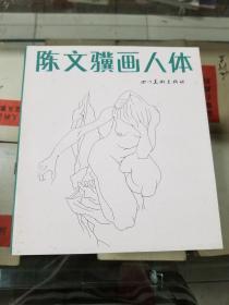 陈文骥画人体(88年初版  印量2100册  20开)