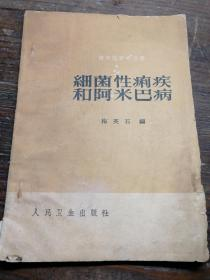 细菌性痢疾和阿米巴病。1960年版。b4-2