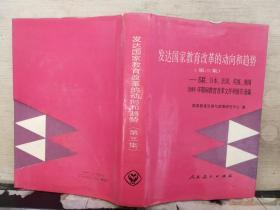 发达国家教育改革的动向和趋势(第三集)——苏联、日本、法国、英国、美国1988年期间教育改革文件和报告选编