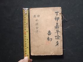 民国壬戌年---绘图第五才子书 水浒全传  8卷70回全 。原8册合订为1厚本了