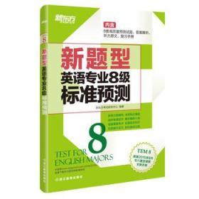 新东方 (新题型)英语专业8级标准预测