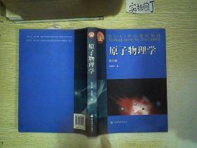 原子物理学(第四版)