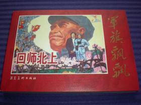 连环画《回师北上》朱忠福绘,河北美术出版社,一版一印