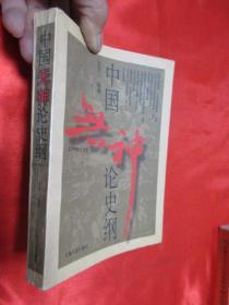 中国无神论史纲【 99修订本】