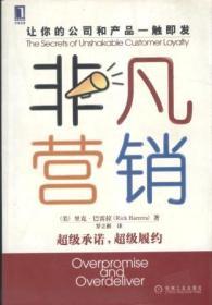 信书文化 非凡营销:超级承诺,超级履约 16开2006年1版/[美] 里克.巴雷拉  著 机械工业出版社