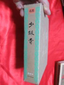 《佛教画藏》系列丛书 ;    名胜部・少林寺(上中下)绘画本,附函套