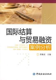 正版图书 结算与贸易融资案例分析 9787504953643 中国金融