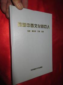跨越中西文化的巨人-----韦卓民学术思想国际研讨会论文集  【大32开,硬精装  】
