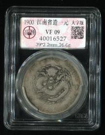 江南省造光绪元宝庚子七钱二分银币一枚(大字版、GBCA VF09) 保真