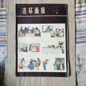 连环画报1979-2