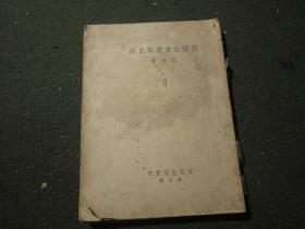 民国版:《俄国社会运动史话》  1935年初版