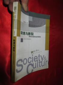 缺席与断裂---有关失范的社会学研究