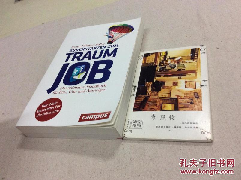 durchstarten zum   traum job  开始梦想工作 德文原版【存于溪木素年书店】