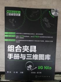 制造业信息化三维模型资源:组合夹具手册与三维图库(UG NX版)