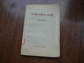中国文学批评史  (一)