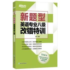 新东方 新题型英语专业八级改错特训