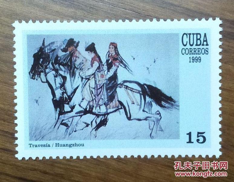 黄胄书法绘画作品选:中国画骑驴人物画名画邮票1枚【外国邮票】集邮收藏品