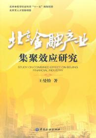 正版图书 北京金融产业集聚效应研究 9787504956736 中国金融