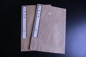 和刻本《月濑记胜》二册全   套色印本 多版画
