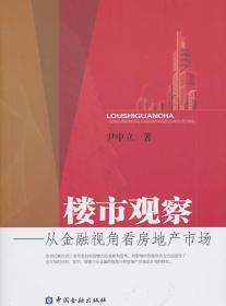 正版图书 楼市观察:从金融视角看房地产市场 9787504956606 中国