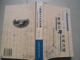 三教融合与中西会通:中国哲学及其方法论探微