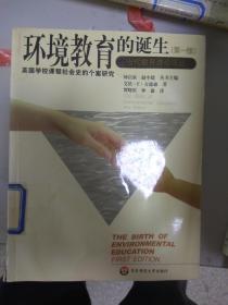 现货~环境教育的诞生(第一版) 9787561727720