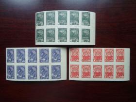 非常稀少 1961年苏联邮票无齿有胶邮票10连套左右边随机发