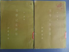 习学记言序目(全二册)